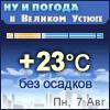 Ну и погода в Ве-ликом Устюге - Поминутный прогноз погоды
